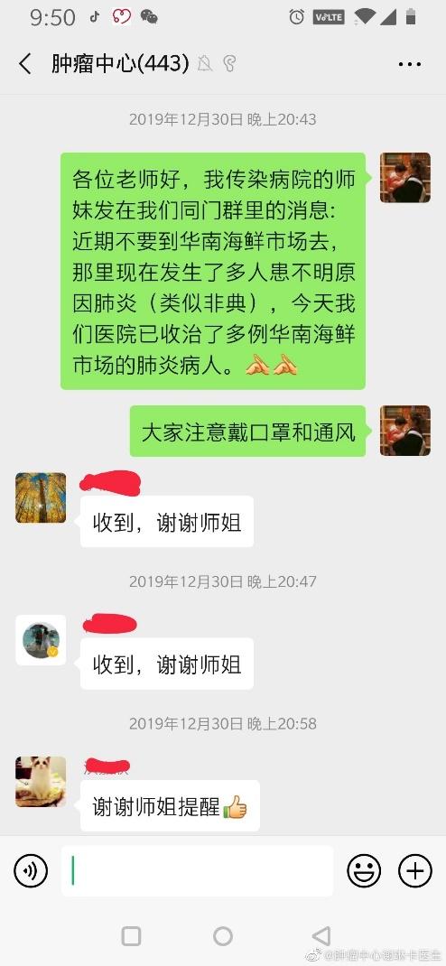 Xie Linka WeChat warning - 30, Dec. 2019.