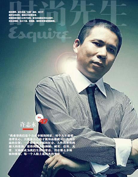 Xu Zhiyong - Esquire