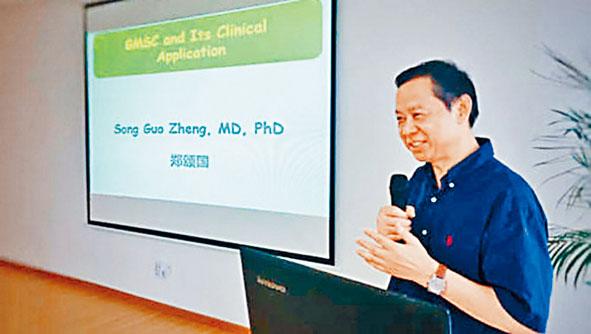 Song Guo Zheng